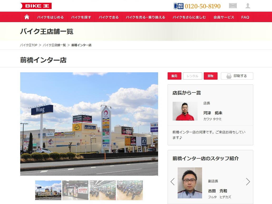 バイク王 前橋インター店