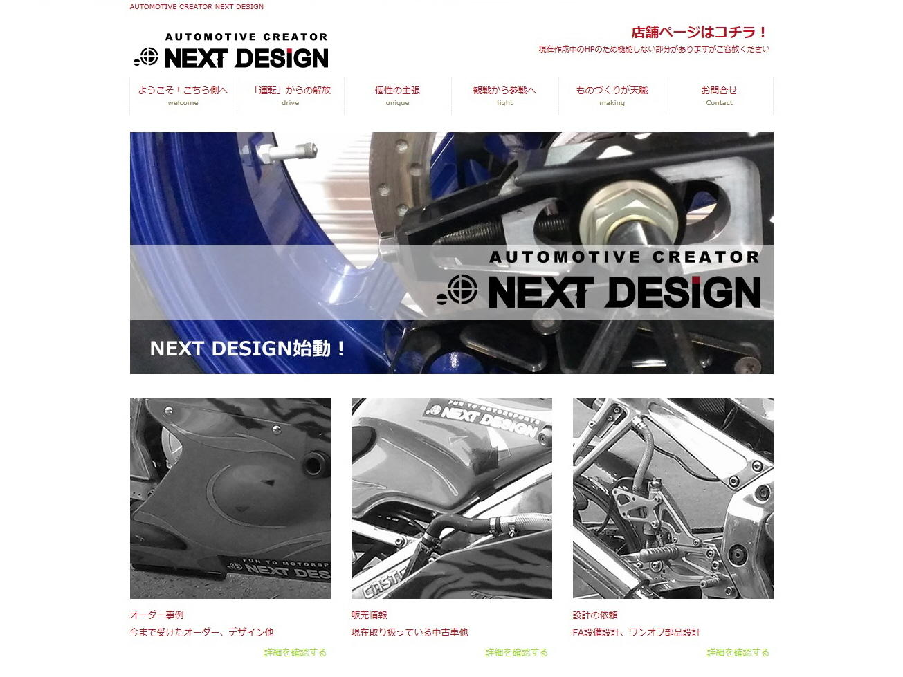 NEXT DESIGN AUTOMOTIVE