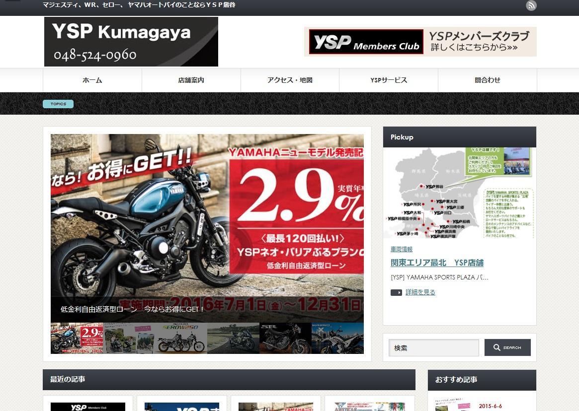 YSP 熊谷