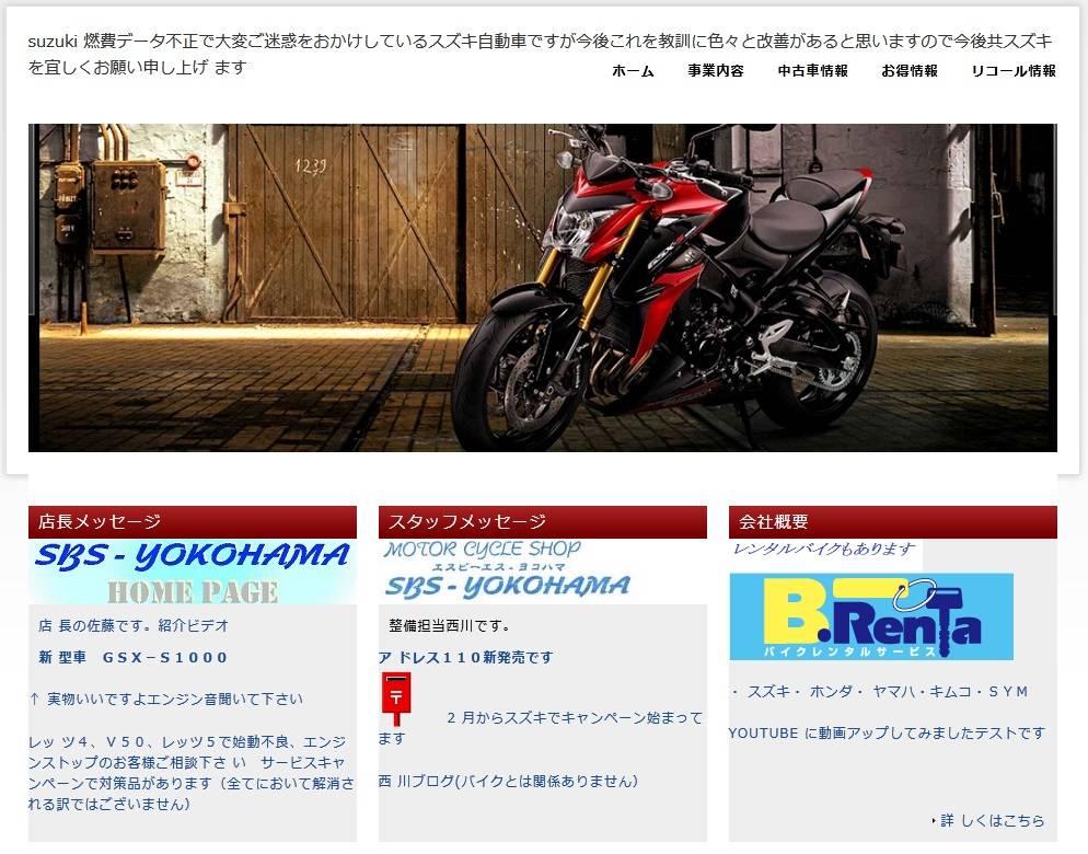 SBS 横浜