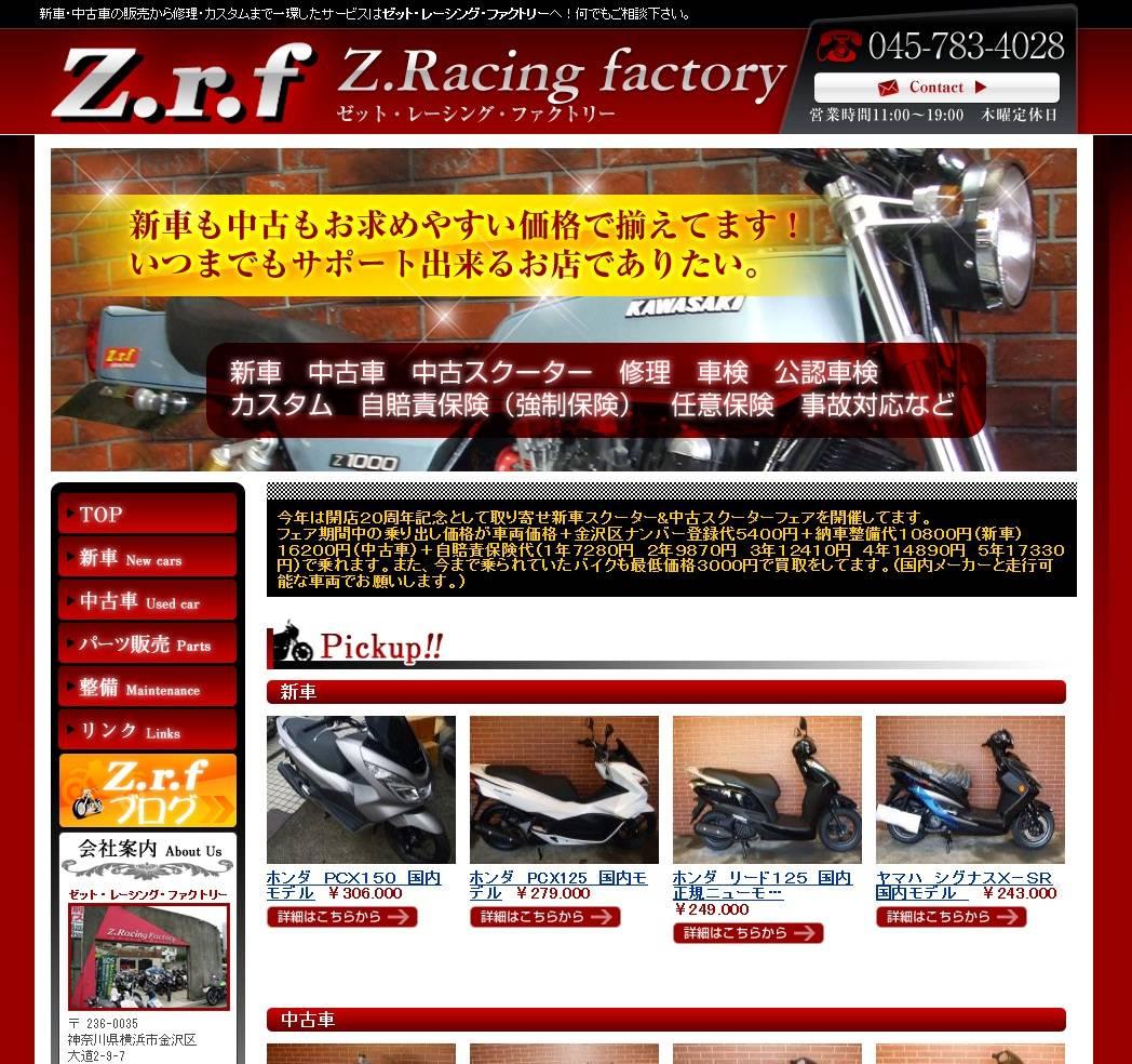 z.r.f (ゼットレーシングファクトリー)