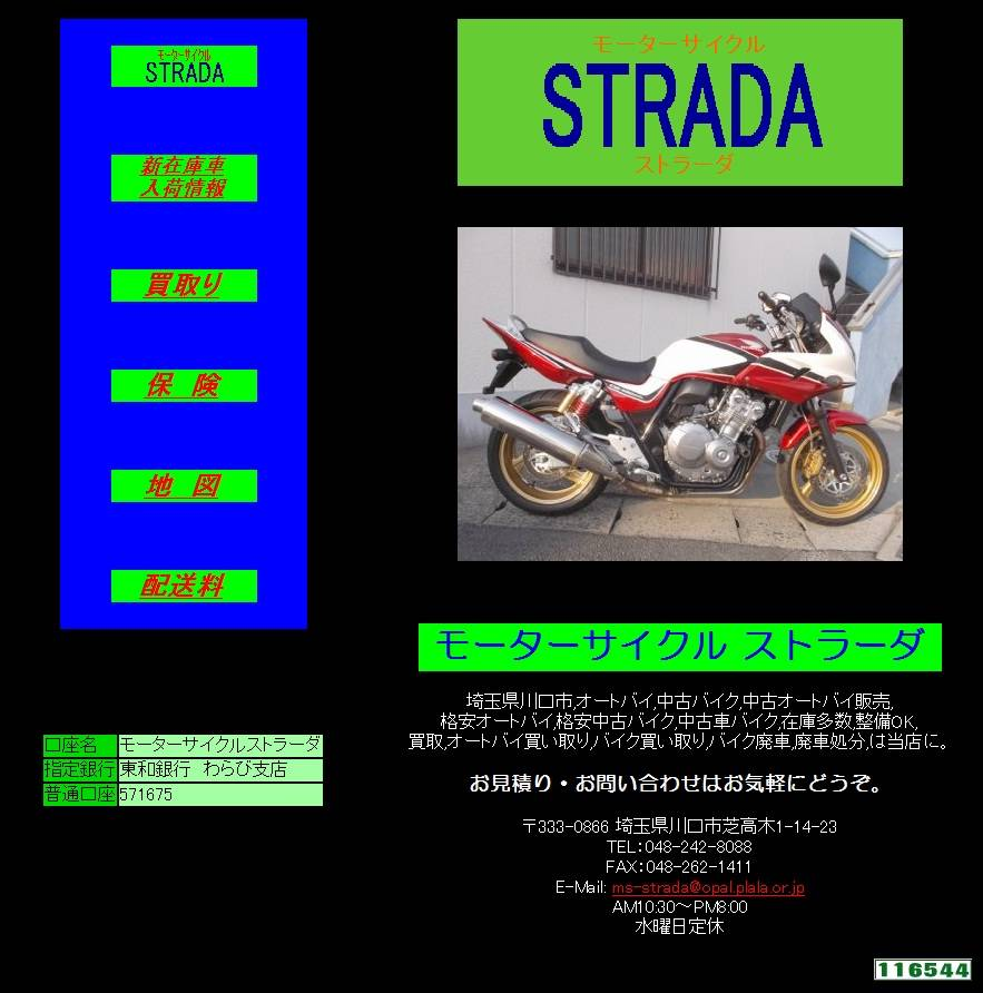 モーターサイクル ストラーダ