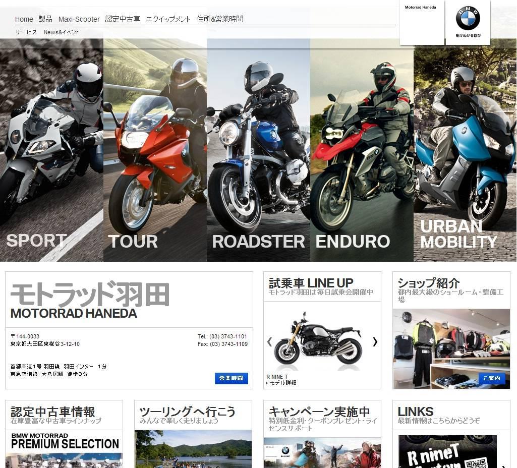 Motorrad Haneda