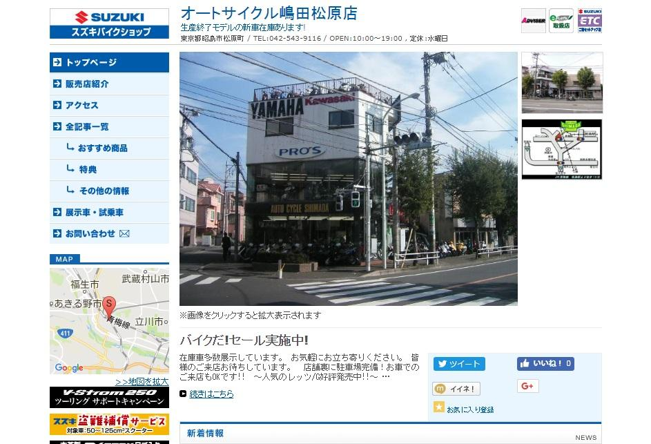 オートサイクルシマダ 松原店