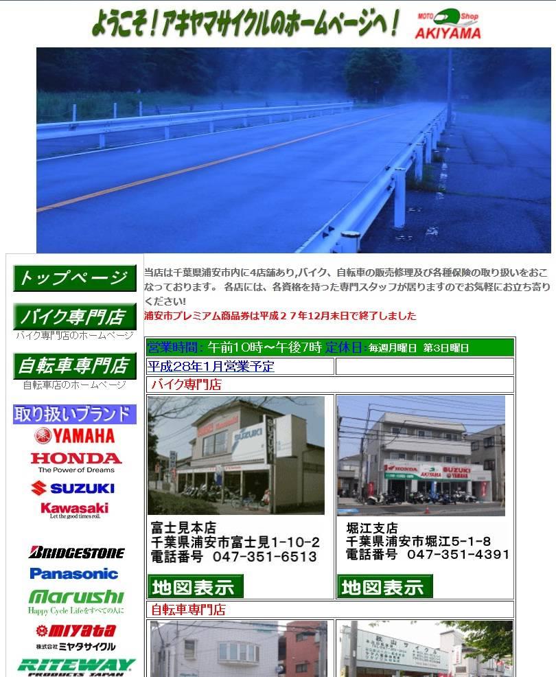 秋山サイクル