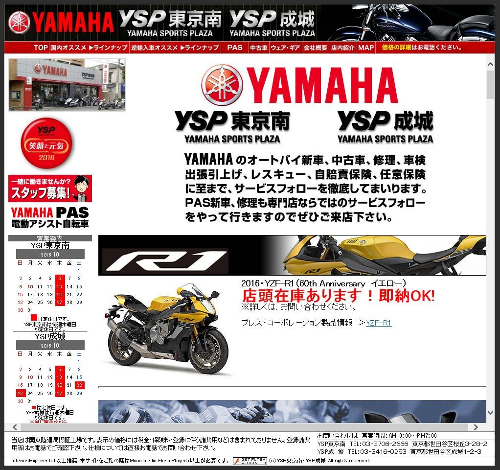 YSP 東京南・成城