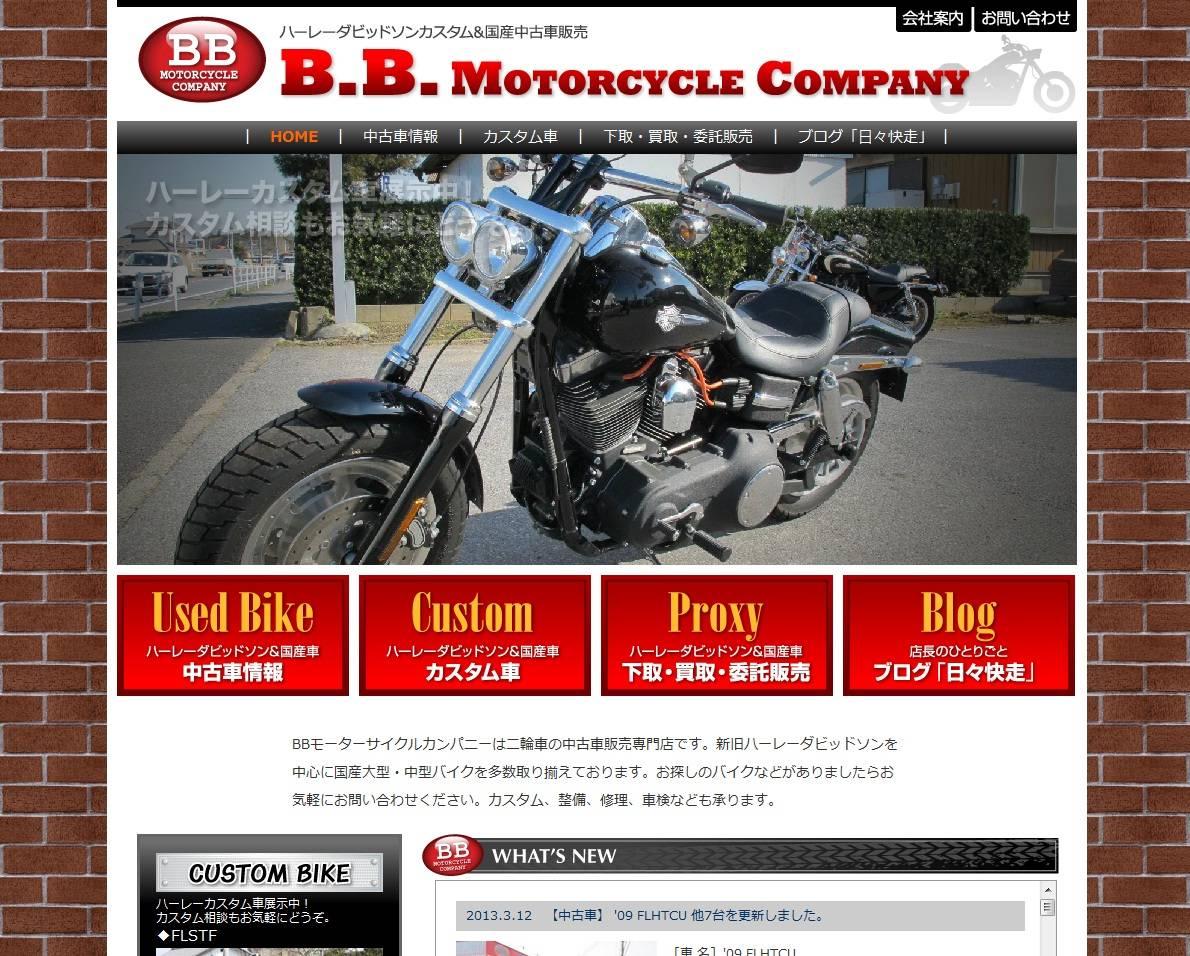 B.B.モーターサイクルカンパニー