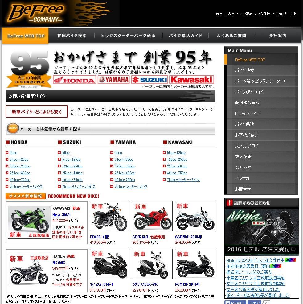 (株)ビーフリー 世田谷用賀店