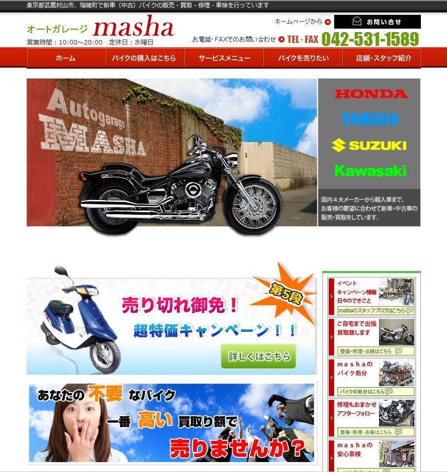 オートガレージ masha