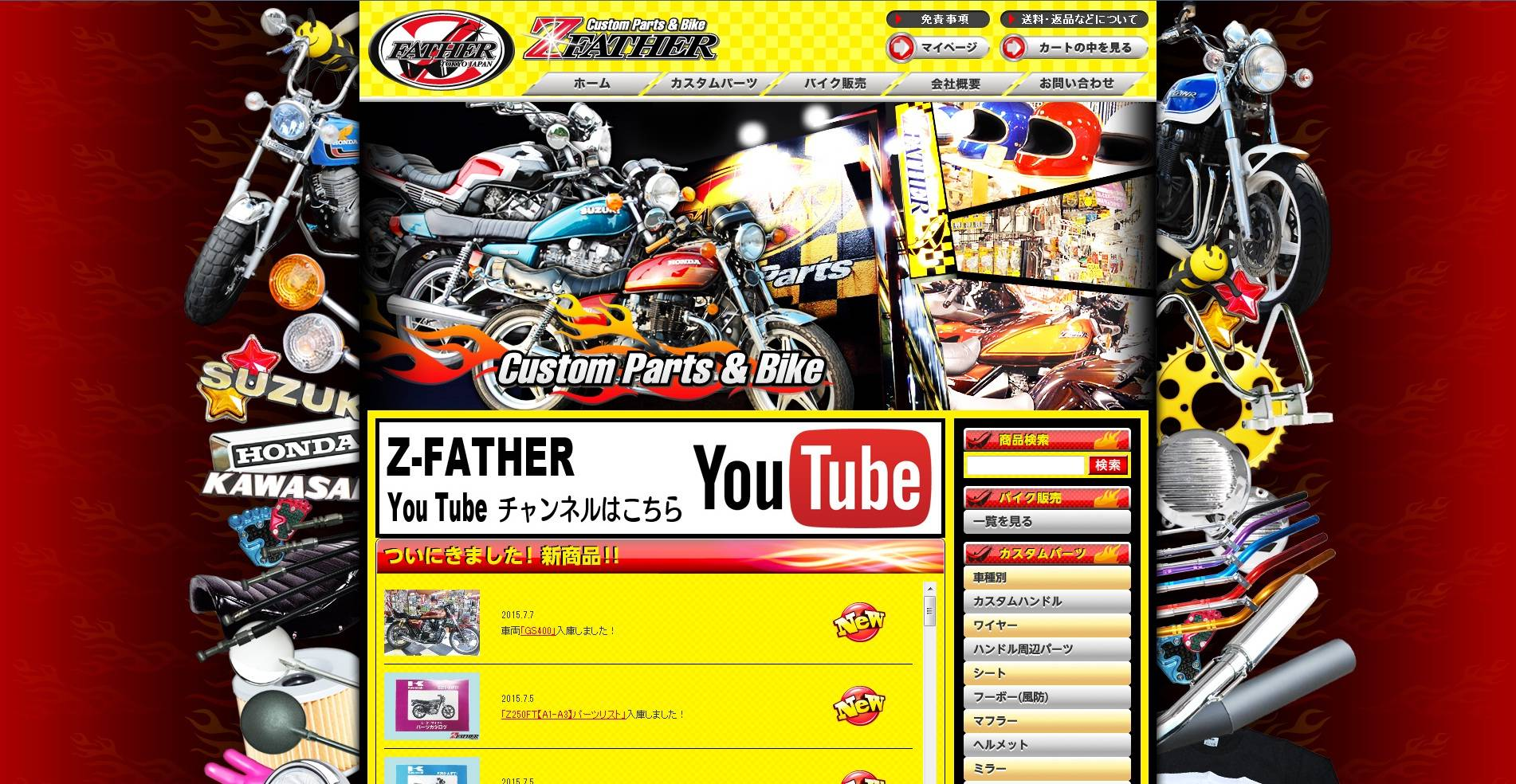 Z−FATHER (株)ゼットファーザー