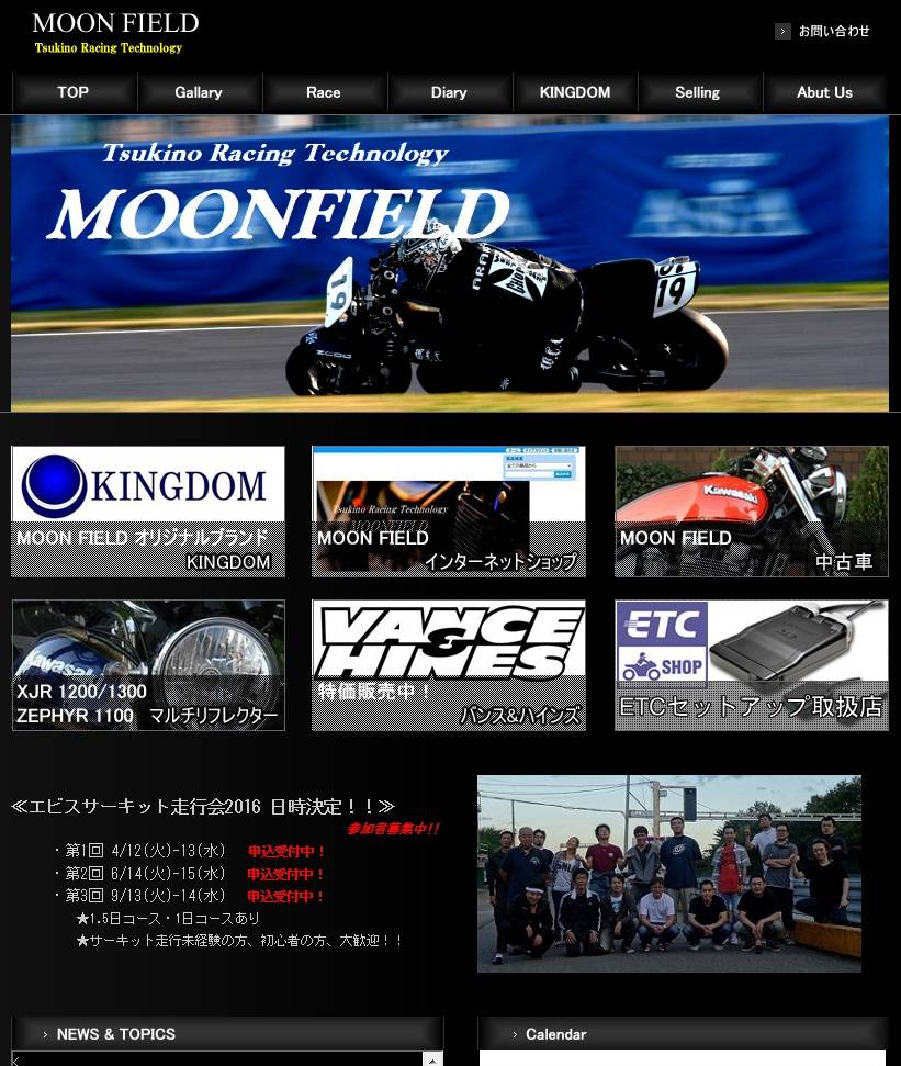 MOONFIELD Tsukino Racing Technology