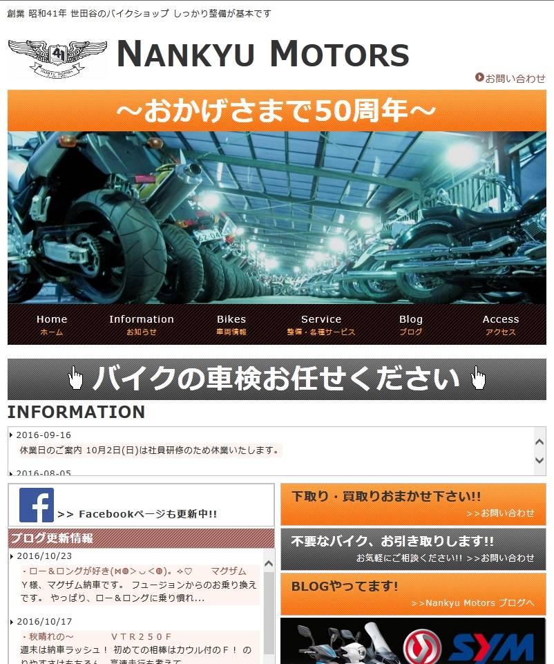 (株)南急モータース
