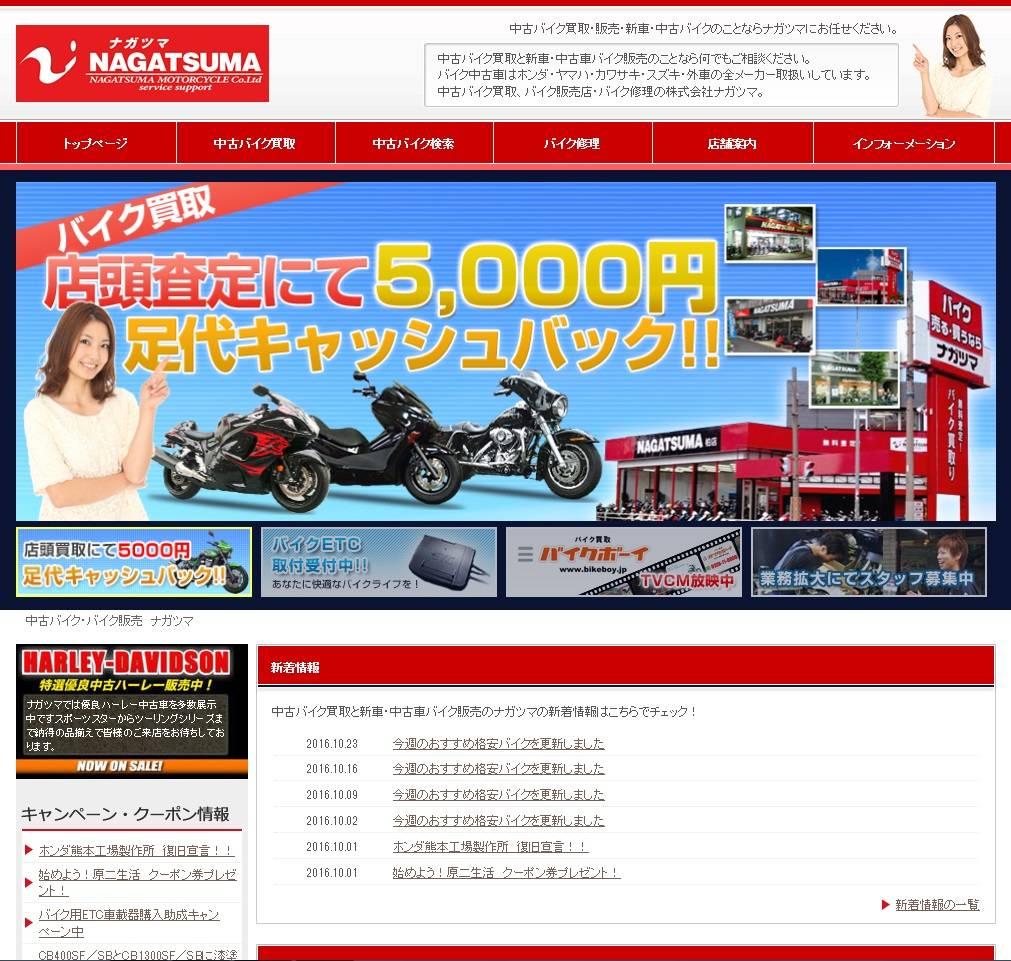 ナガツマ世田谷店