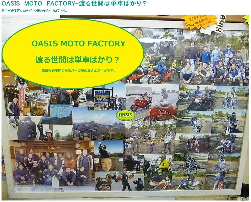 OASIS MOTO FACTORY