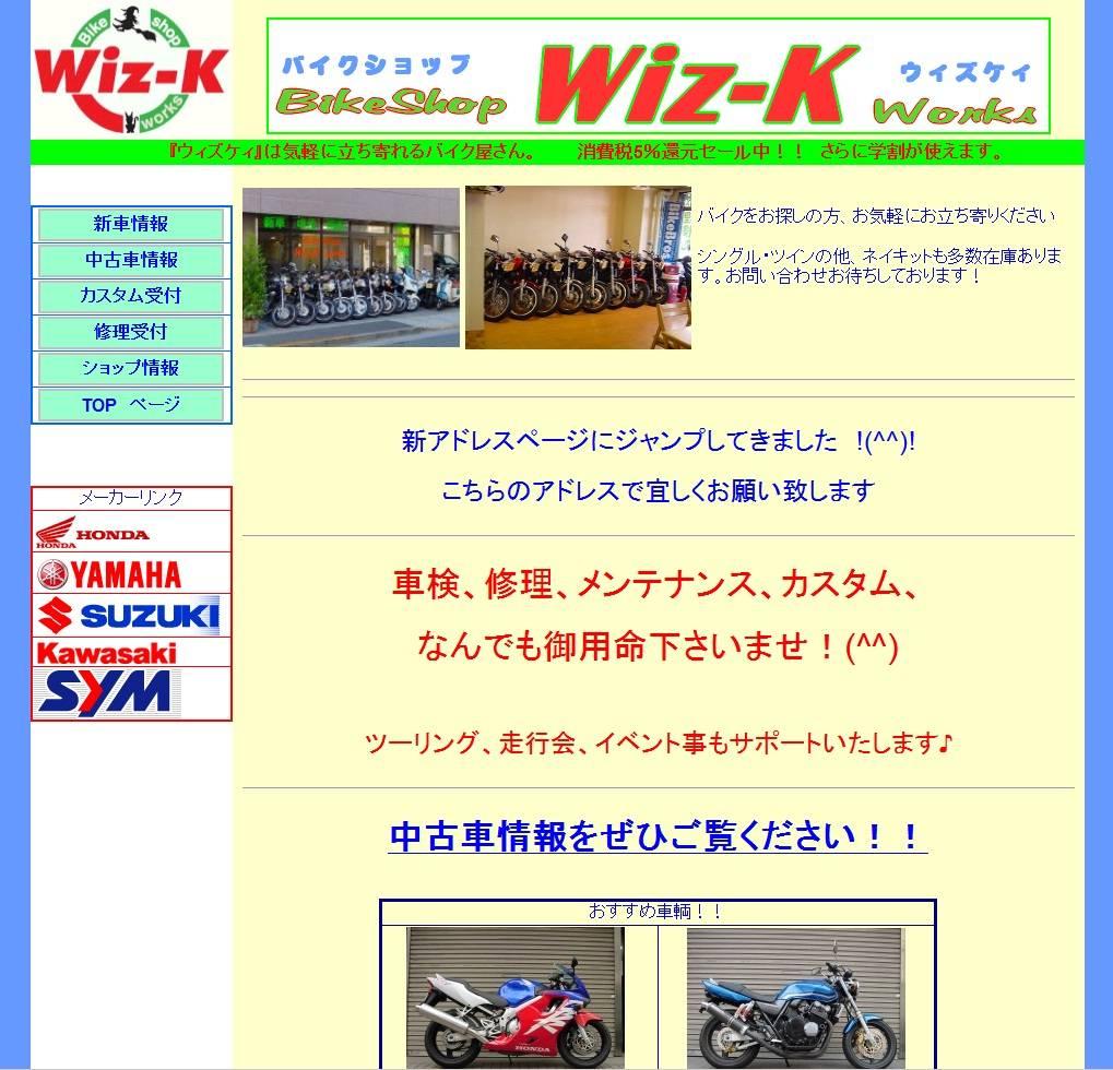 Wiz−K works