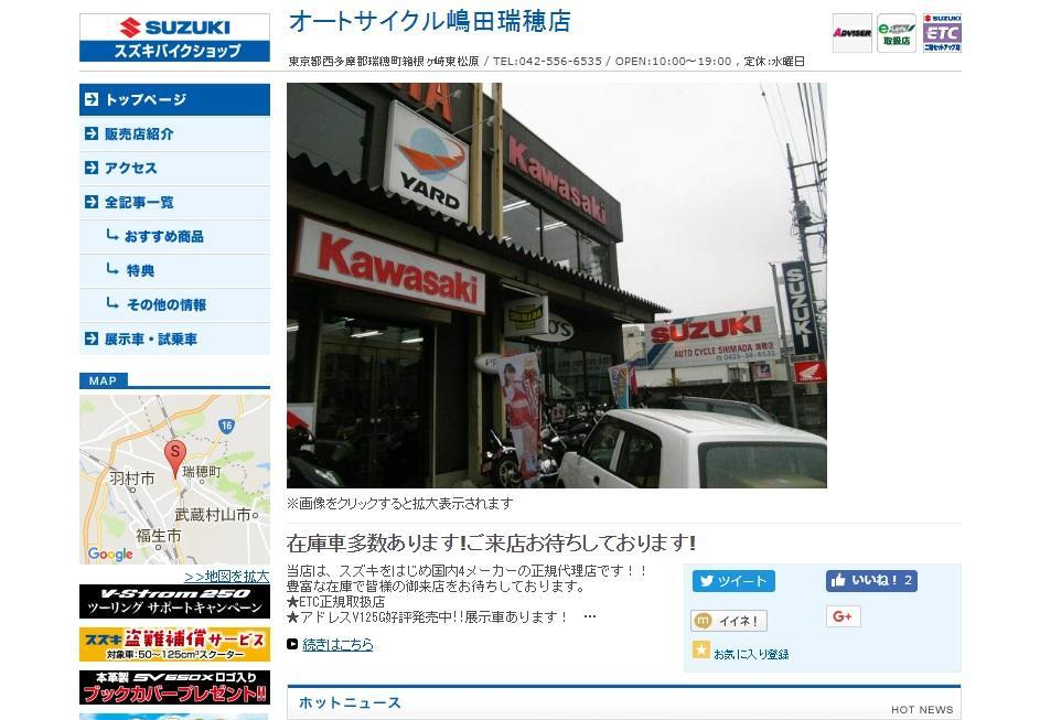 オートサイクルシマダ 瑞穂店
