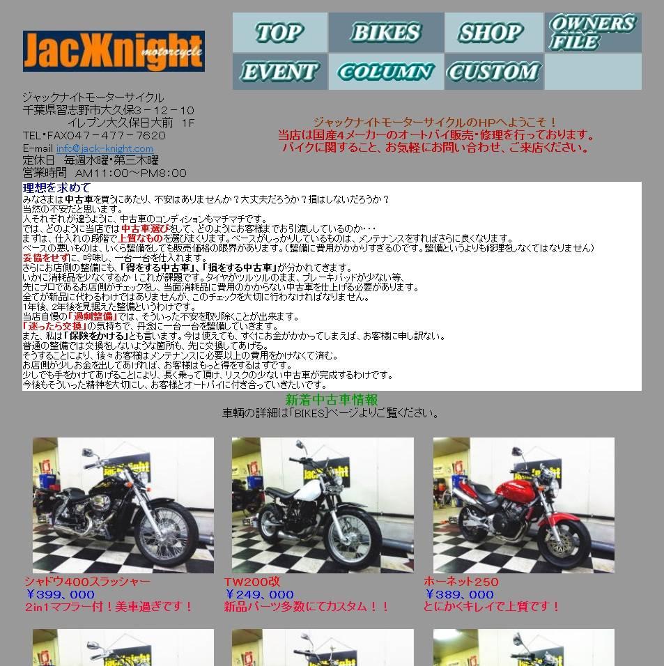 ジャックナイトモーターサイクル