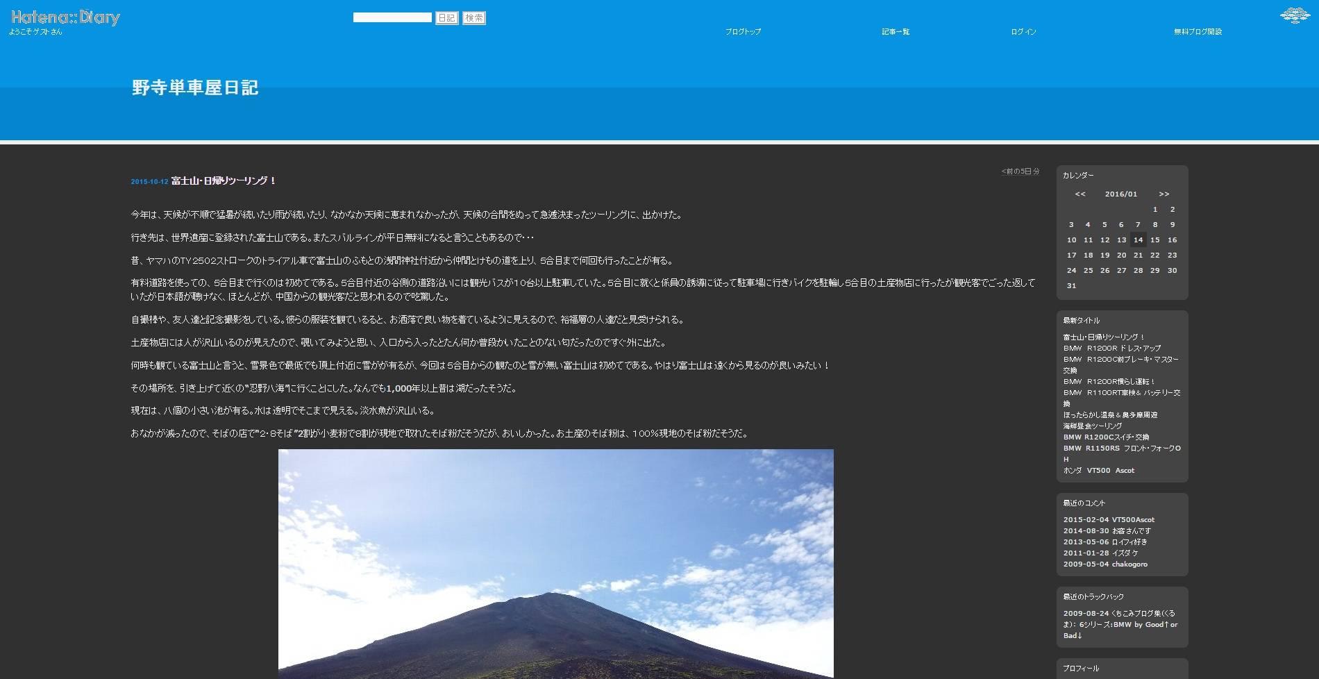 モトテクニカジャパン