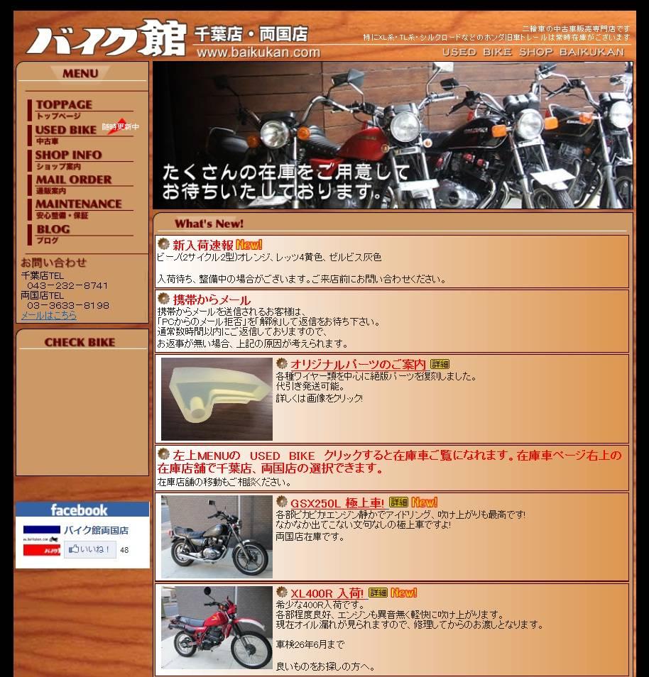 バイク館 両国店