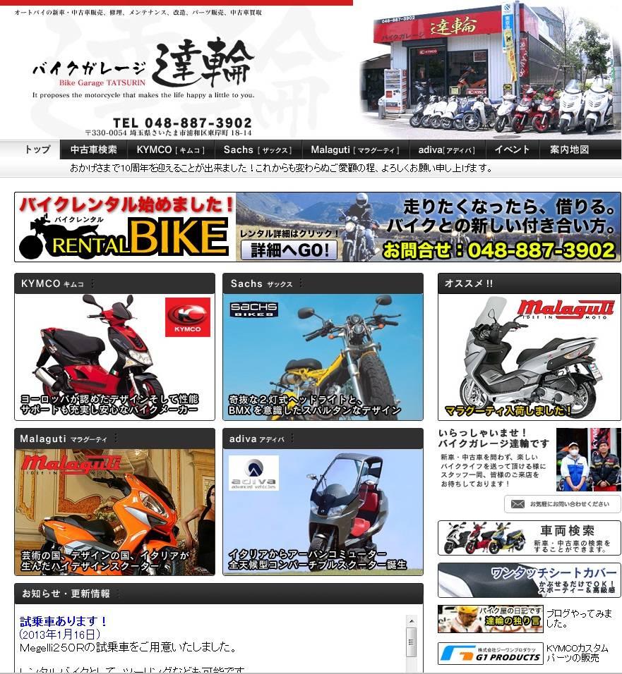 バイクガレージ達輪