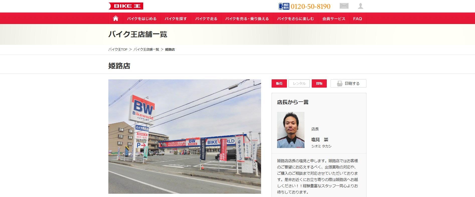 バイク王 姫路店