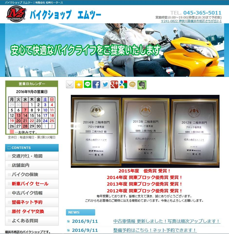 バイクショップM2 (有)松崎モータース