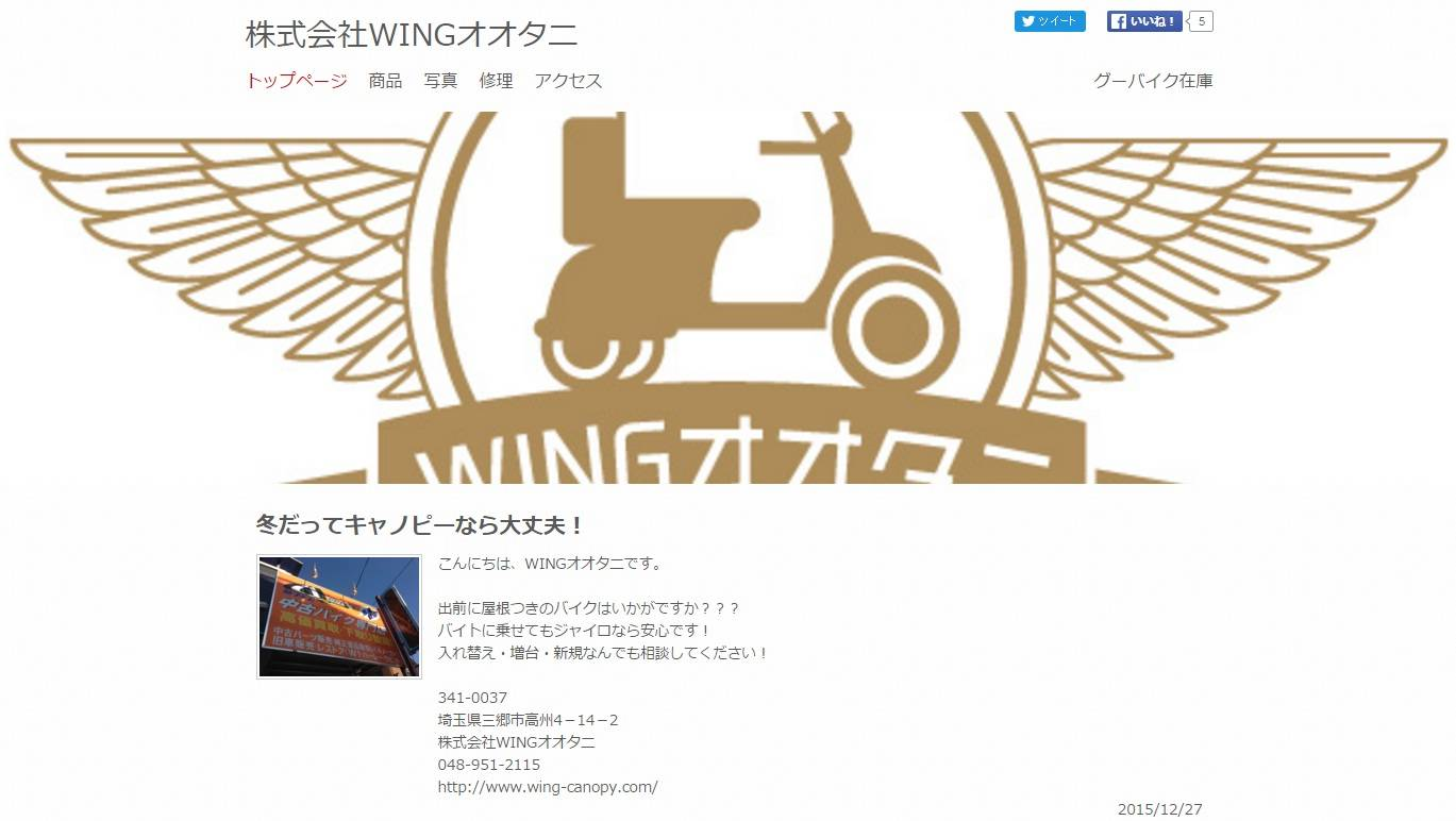 (株)WING オオタニ
