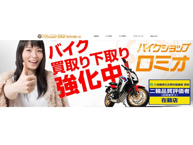 バイクショップ ロミオ 世田谷環七店 (株)REAL EYES