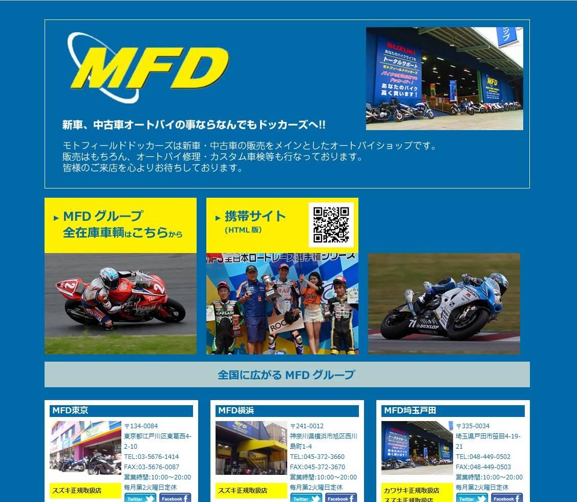 モトフィールド ドッカーズ 福岡(MFD福岡)