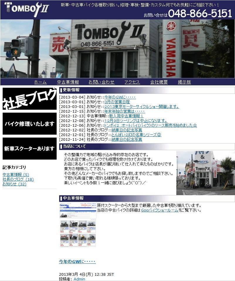 バイク屋TOMBOYII