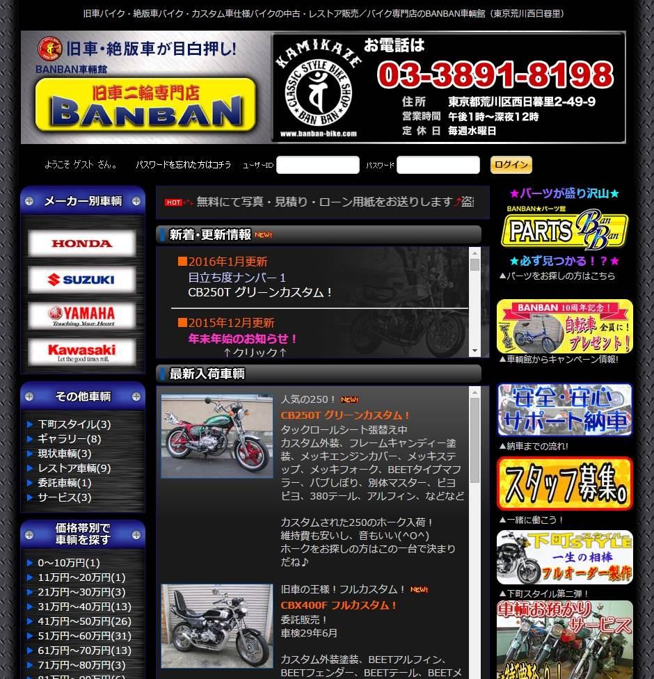 旧車二輪専門店BANBAN