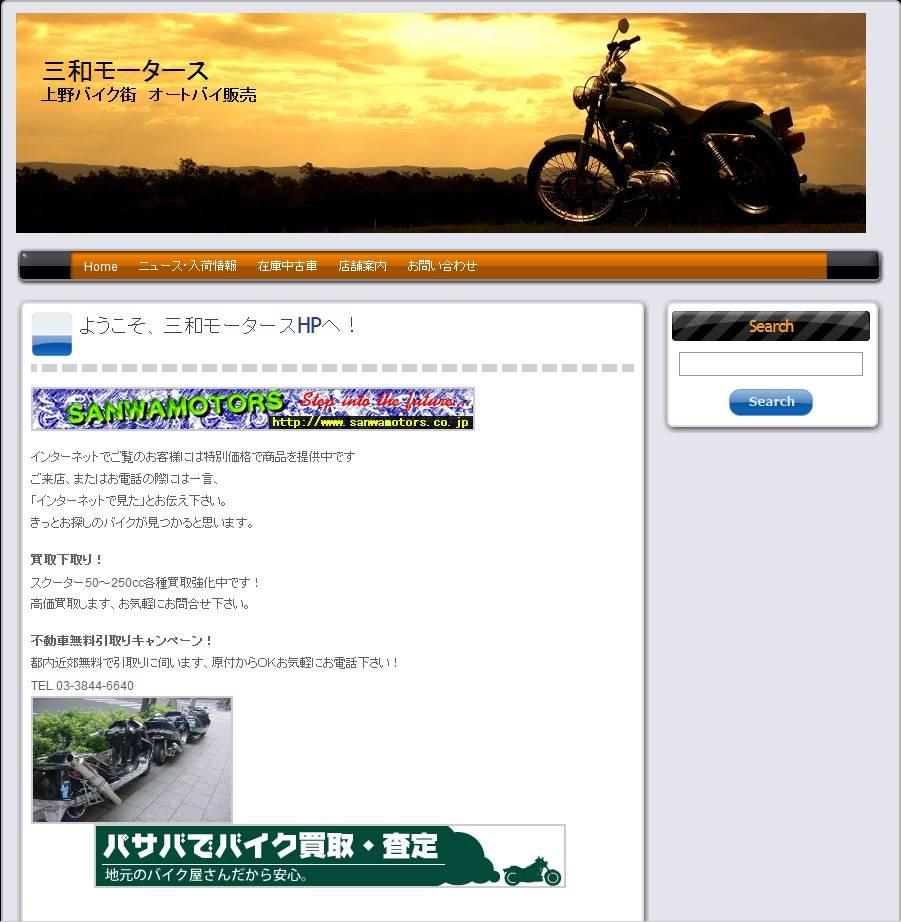 バイクの王国