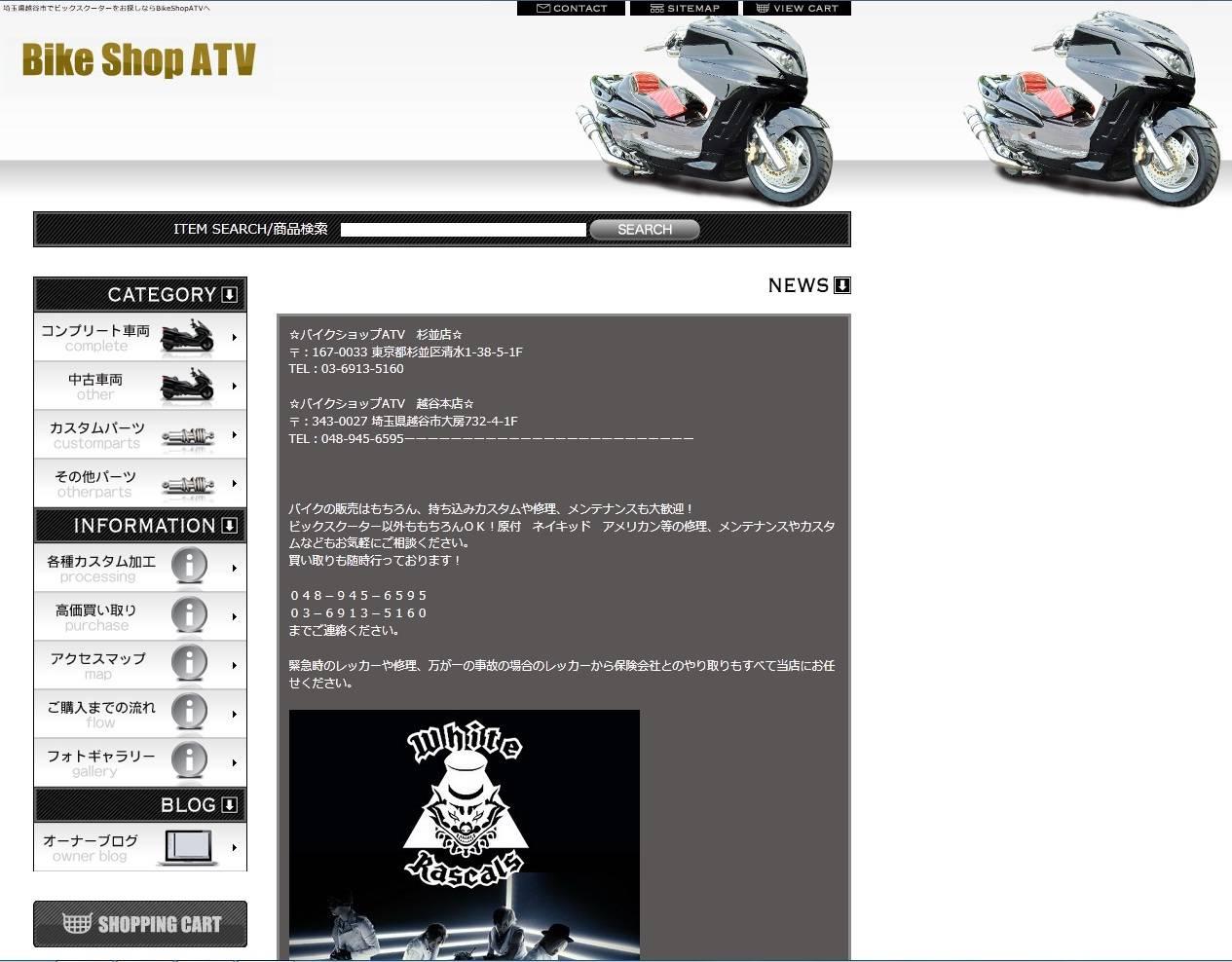 バイクショップ ATV