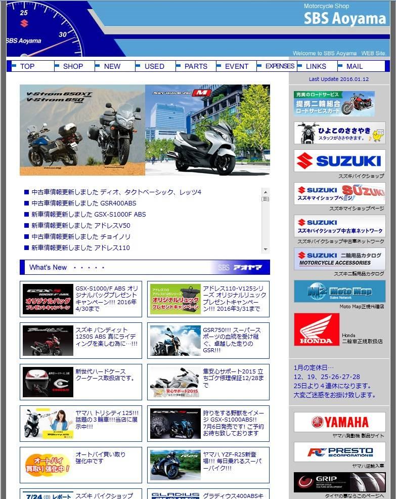 (有)SBS青山