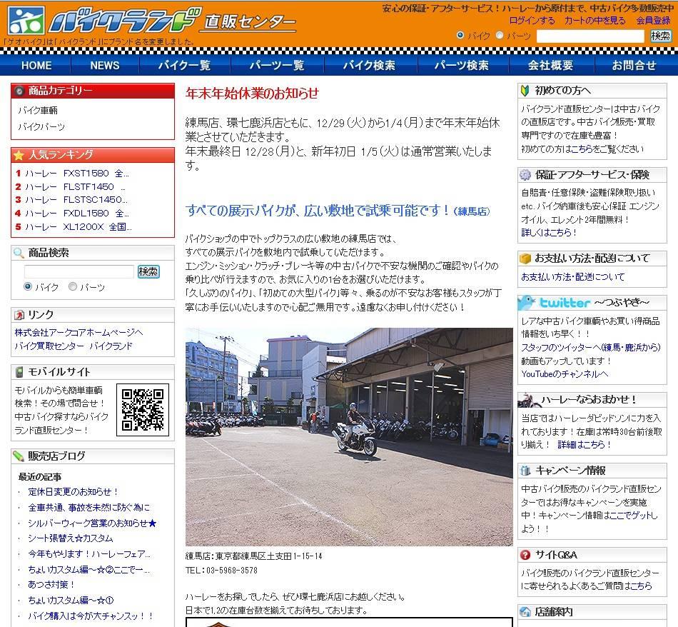 バイクランド直販センター 環七鹿浜店(旧ゲオバイクDirect)