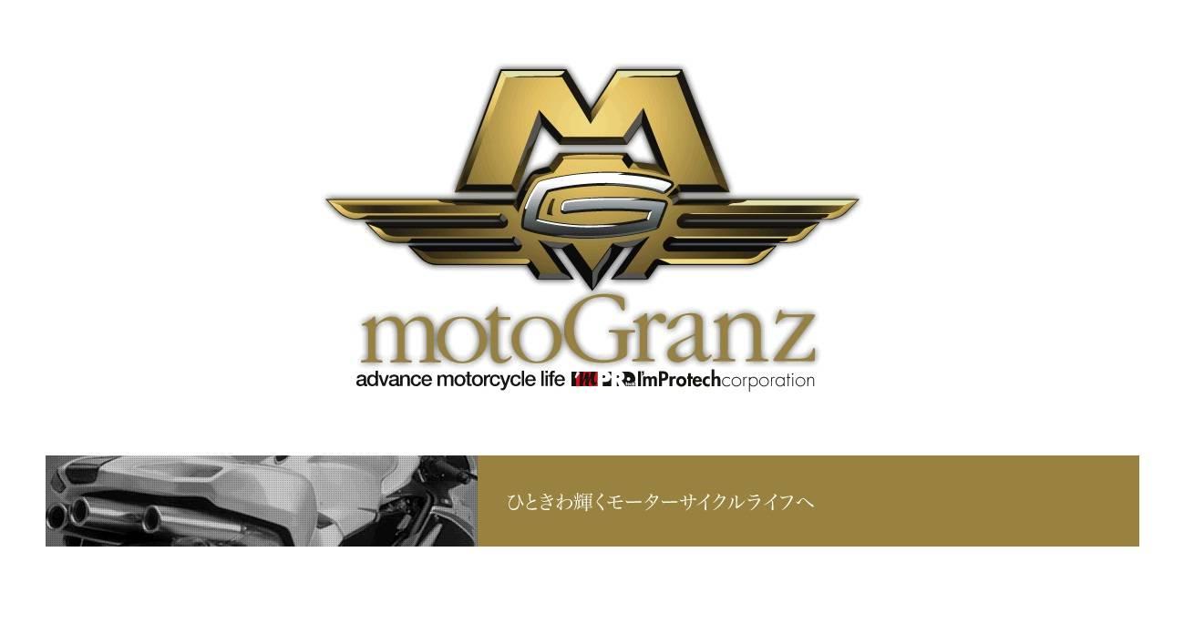 moto Granz モトグランツ