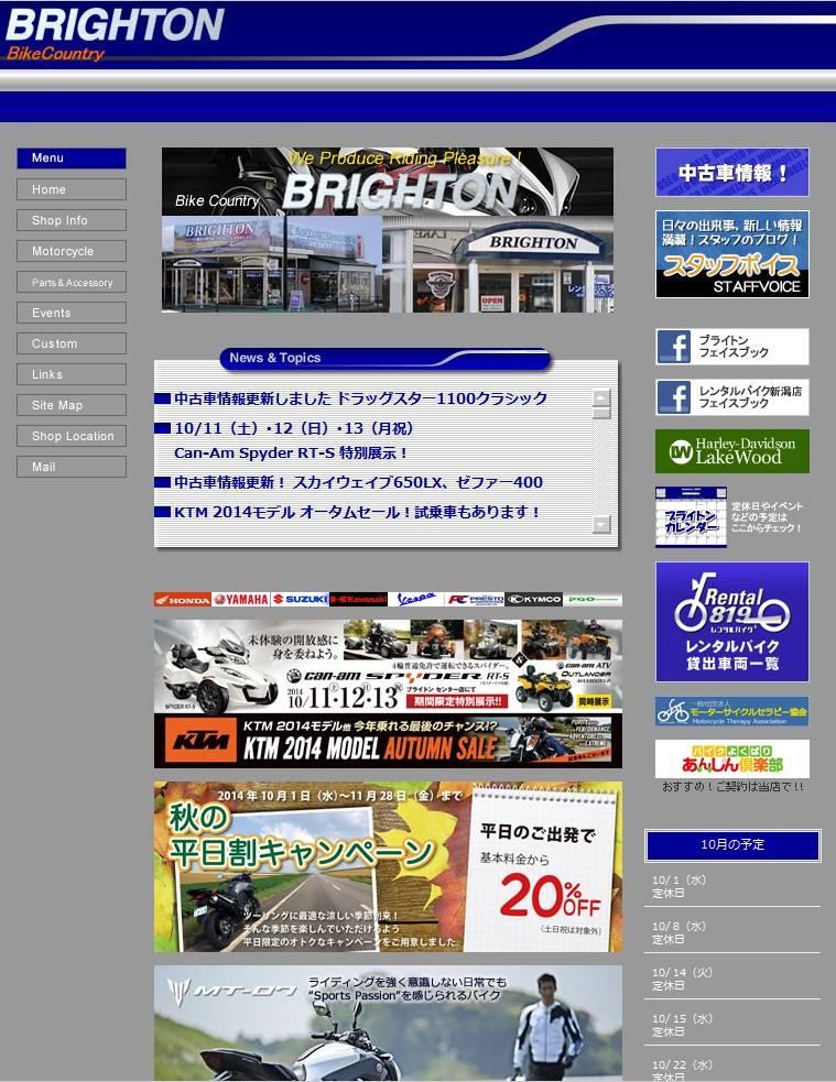 (株)ブライトン センター店