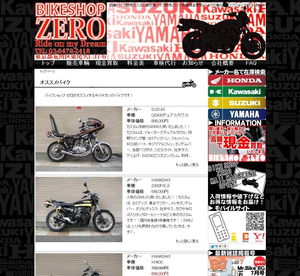 バイクショップZERO