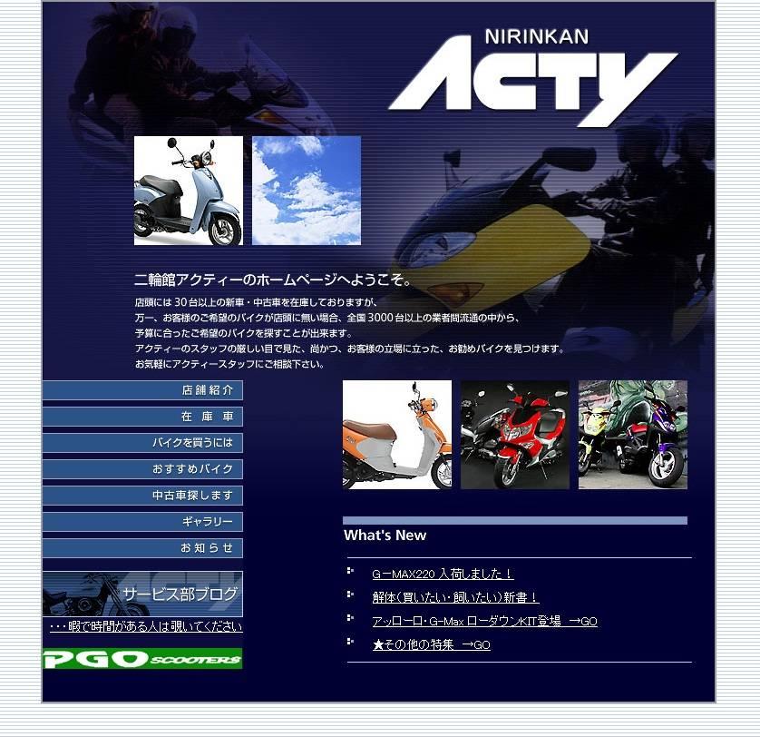 二輪館ACTY