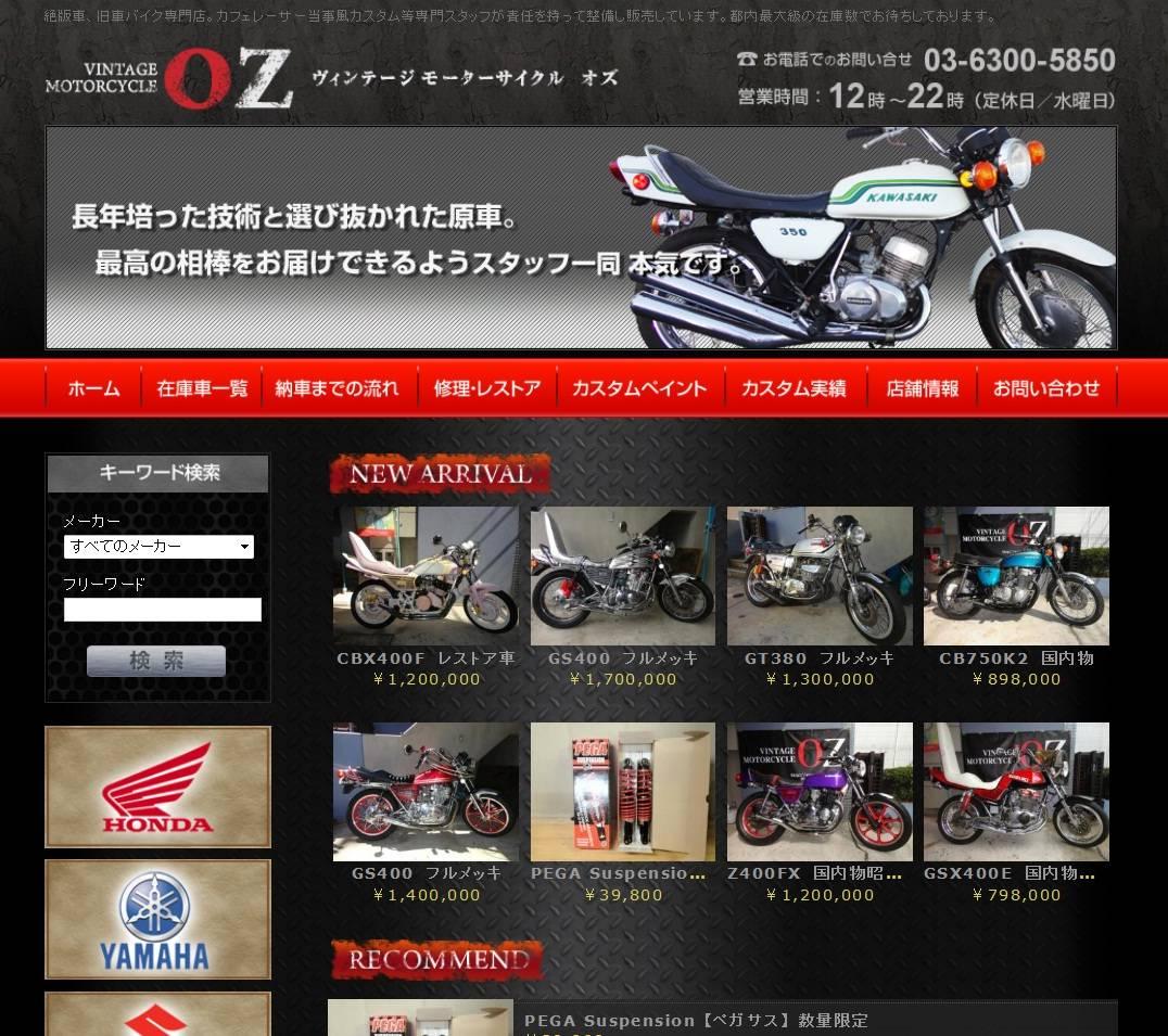 株式会社 OZ