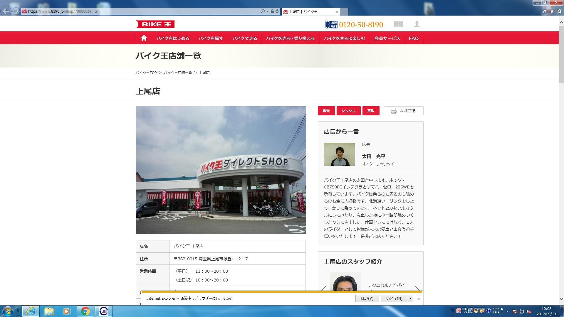 バイク王 上尾店