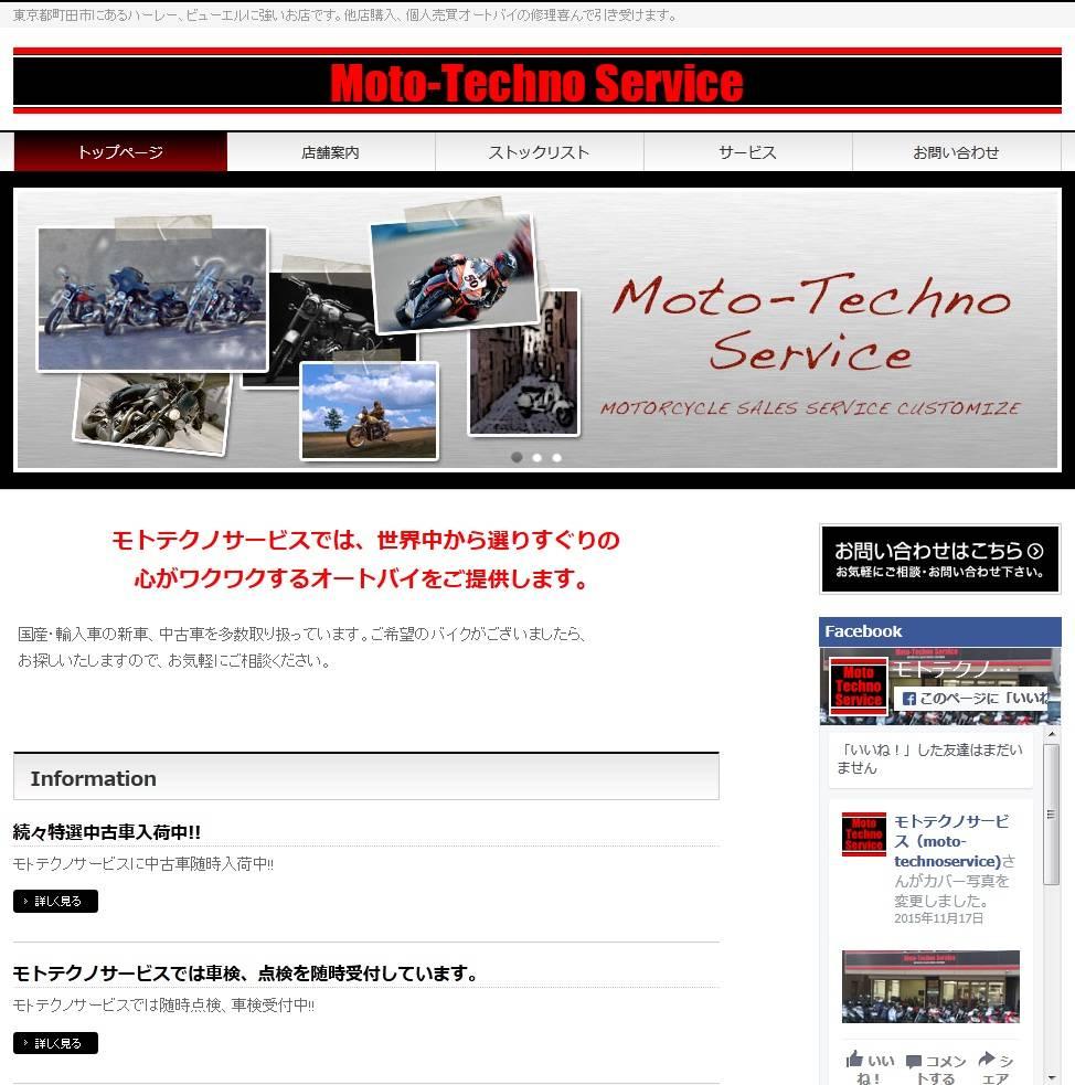モト・テクノ・サービス