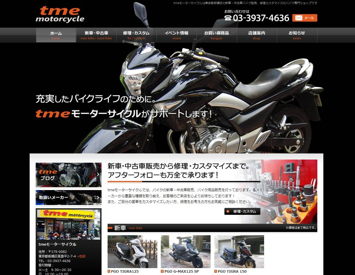 tme motor cycle