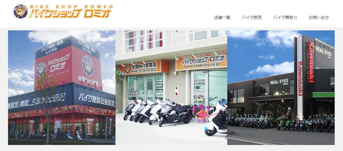 バイクショップロミオ赤羽環八店
