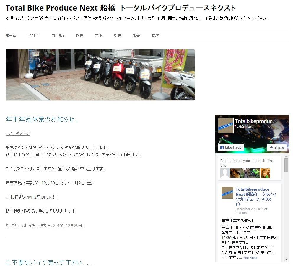 Total Bike Produce Next船橋(トータルバイクプロデュースネクストフナバシ)