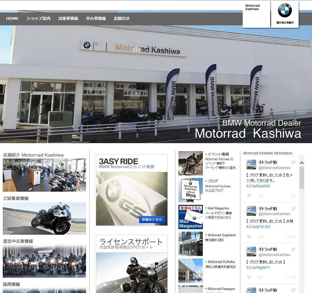 Motorrad Kashiwa(モトラッド柏)