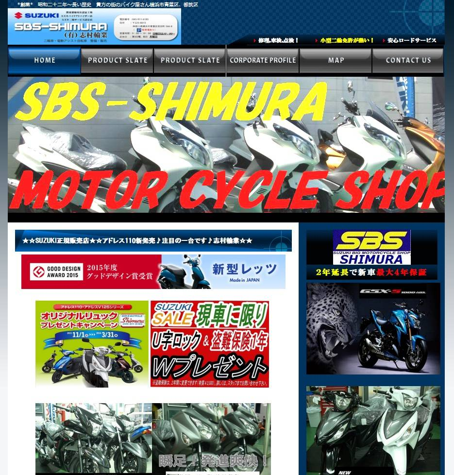 SBS SHIMURA 志村輪業