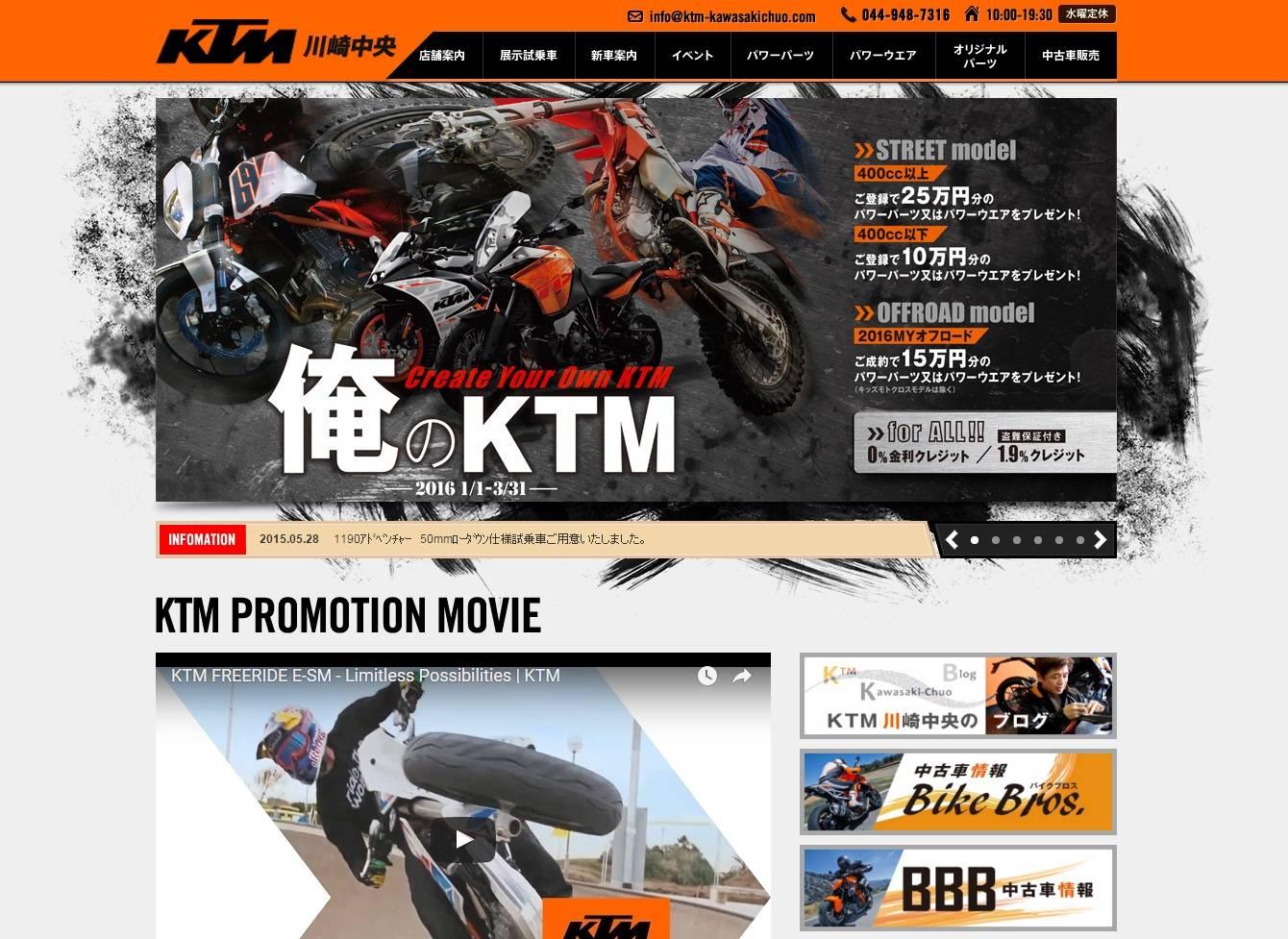 KTM川崎中央