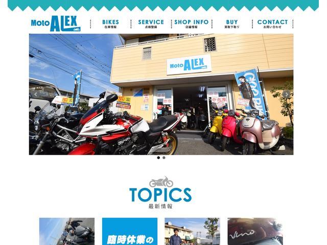 Moto ALEX モトアレックス