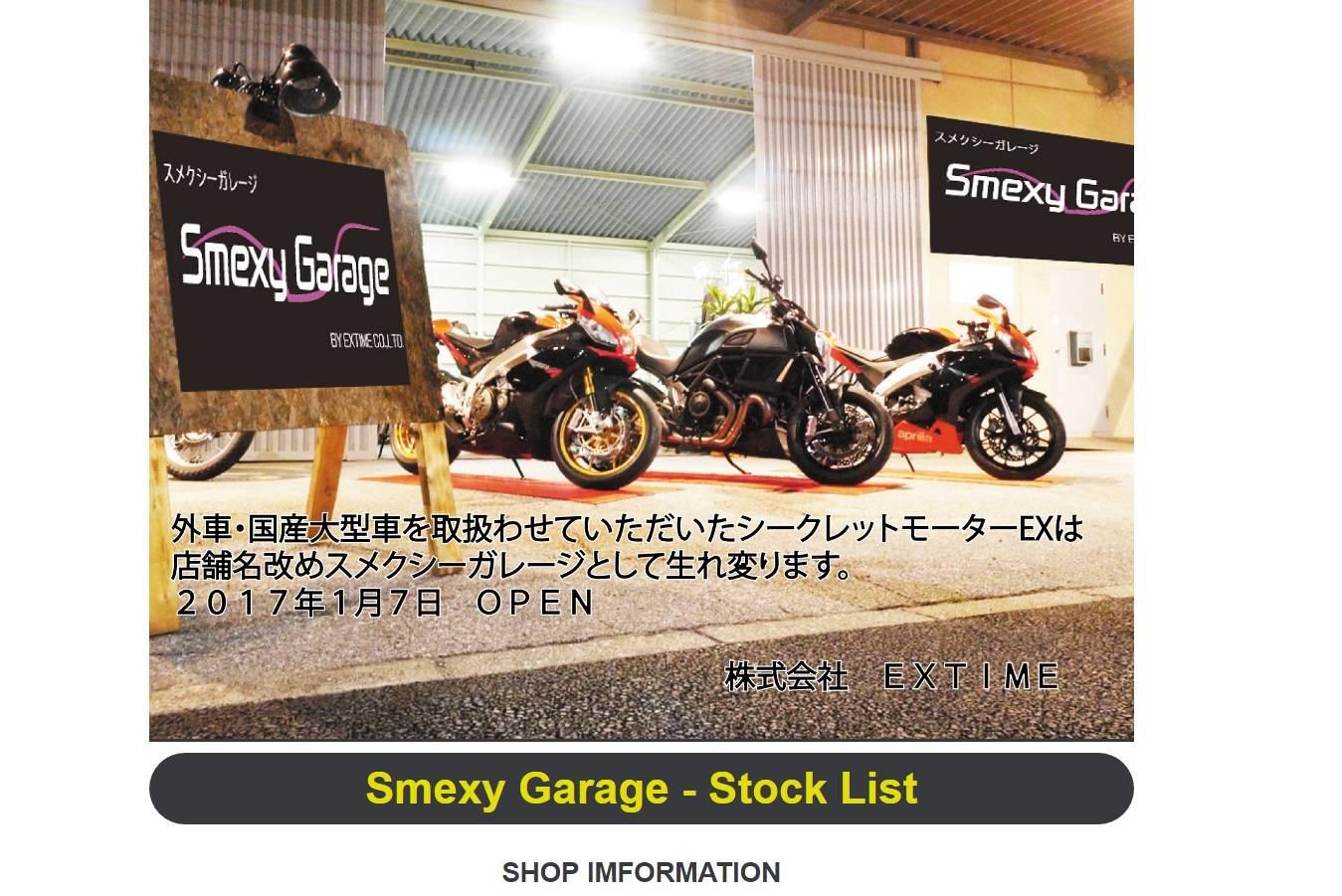 Smexy Garage(スメクシーガレージ)